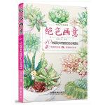 绝色画意 40种超萌多肉植物的色铅笔图绘