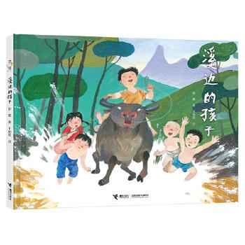 溪边的孩子 一本讲述爸爸妈妈小时候淘气糗事的有趣图画书,彭懿&王祖民根据真实口述故事改编。讲的虽然是糗事,但也藏着乐观与好奇,也藏着亲情与成长。和孩子一起重温我们记忆中那快乐美好的童年时光吧。