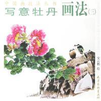 写意牡丹画法(三) 安云鹏 绘