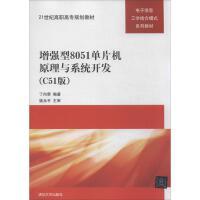 增强型8051单片机原理与系统开发C51版 丁向荣