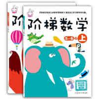 全套2册 幼儿数学思维逻辑训练5-6岁 阶梯数学启蒙 儿童左右脑智力开发益智游戏书籍 幼小衔接 幼儿园大班升一年级数学