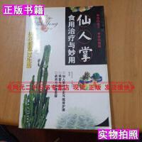 【二手9成新】仙人掌食用与妙用马逸空 编;张县伦中国纺织出版社