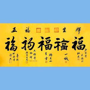著名佛教大师班禅额尔德尼,星云,净空,一成释永信(五福)