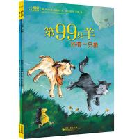 第99只羊(1-3册)
