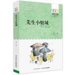 百年百部中国儿童文学经典书系(新版)・先生小姐城