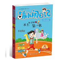 胡小闹日记升级经典版・学习篇:不上补习班的第一名