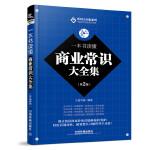 一本书读懂商业常识大全集(第2版)