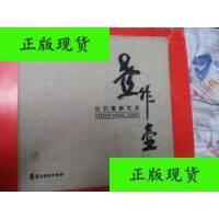 【二手旧书9成新】壶作壶宜兴紫砂艺术 书重 /徐?