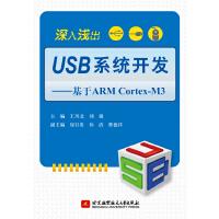 深入浅出USB系统开发--基于ARM Cortex-M3