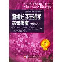 精编分子生物学实验指南(第四版)――生命科学实验指南系列