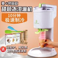 班尼兔家用儿童水果甜筒软冰淇淋机全自动家用自制硬质冰激凌机雪糕机
