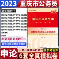 中公2019重庆市公务员考试用书 申论全真模拟试卷及答案详解1本 重庆公务员考试模拟卷