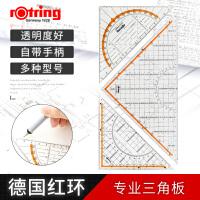德���M口rotring�t�h��I三角板/�L�D等腰三角形尺 ��手柄 量角器