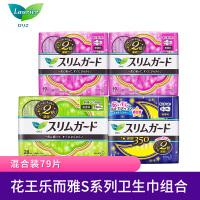 【日本进口】花王乐而雅(laurier)S系列零触感卫生巾4包特惠装(日用66片+夜用13片)(新老包装随机发货)