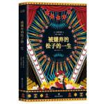 被嫌弃的松子的一生 正版图书 山田宗树著 同名电影电影上映多年被众多影迷奉为当代女性的心灵史诗 现当代文学外国
