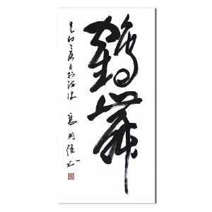 中国国家话剧院一级演员,中国书法家协会会员 唐国强《书法》【附收藏证书】DW234