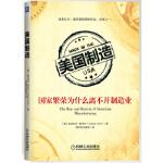 美国制造:国家繁荣为什么离不开制造业(美)斯米尔,李凤海,刘寅龙机械工业出版社9787111480907