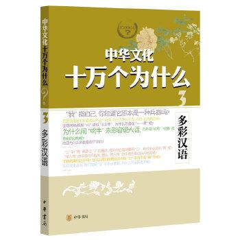 多彩汉语--中华文化十万个为什么