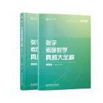 2019张宇真题大全解 考研数学真题大全解 试卷分册+解析分册 (数学二)