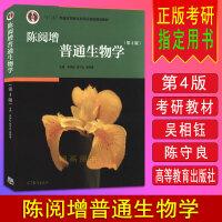 正版 陈阅增 普通生物学(第4版) 吴相钰,陈守良,葛明德 高等教育出版社 9787040396317