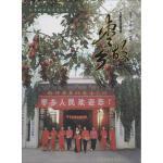 枣故乡 中国林业出版社
