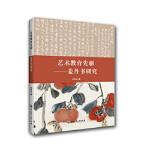 【旧书二手书9成新】单册 艺术教育先驱――姜丹书研究 孙茂华 9787517829461
