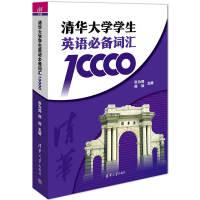 清华大学学生英语必备词汇10000