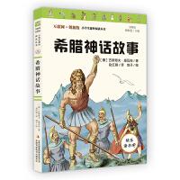 希腊神话故事 快乐读书吧四年级(上)指定阅读 四年级必读书目