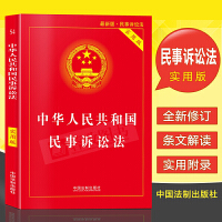 正版 2018新版 中华人民共和国民事诉讼法实用版(含新司法解释) 法律法规 民事诉讼法法条及司法解释法律书籍全套法制出版社