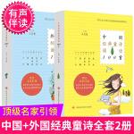 全套2册 中国经典童诗诵读100首+外国经典童诗诵读100首 王宜振 6-8-10岁小学生课外书儿童文学诗歌选集 西安