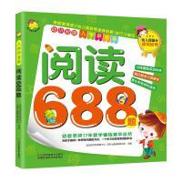 阅读688题 幼儿园大小班教材用书幼小衔接 左右脑开发 宝宝书二岁全脑开发思维婴儿益智游戏绘本幼儿园小班两岁儿童绘本早