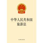 中�A人民共和��旅游法