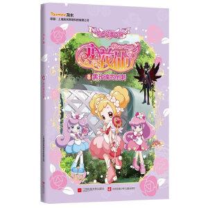 小花仙游戏书8:黑玫瑰的倒刺