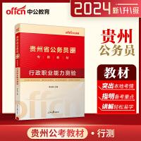 中公贵州省公务员考试2022贵州公务员考试用书 行政职业能力倾向测验 贵州公务员考试用书2022 公务员考试行测教材 贵