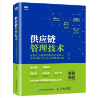 正版 供应链管理技术 采购和仓储实践者的创新笔记