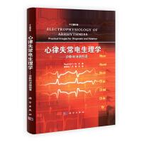 【按需印刷】-心律失常电生理学:诊断和消融图谱