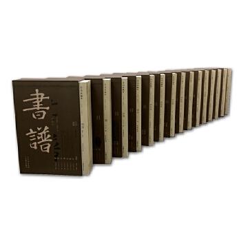 书谱珍藏本(1974-1990)(全十五函93册)研究书法史不可或缺之史料。历近半世纪,看惯风云;流风之远,垂范之广,允为一代坐标。曾经发行二十多个国家与地区,对中国书法在当代的发展及海内外的传播影响甚巨,堪称当代书法复兴之基石及书法传媒之发端。