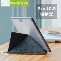 Moshi摩仕iPad Pro 10.5寸保护壳翻盖保护套新款折叠苹果平板外壳