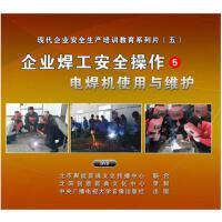 正版包票 企业焊工安全操作⑤--电焊机使用与维护2DVD 安全生产月光盘视频