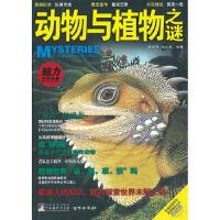 【旧书二手九成新】动物与植物之谜 朱千寻,张文元 编著 9787511703514 中央编译出版社
