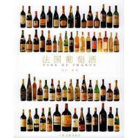 【二手旧书9成新】法国葡萄酒 刘沙,唐勇 上海文化 9787806466360
