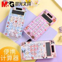 晨光便携式时尚计算器粉色 小学生用可爱卡通型女生迷你计算机 太阳能小号
