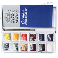进口温莎牛顿歌文水彩颜料12色固体塑盒套装 640 附送水彩笔