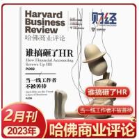 【2021年1+2+3全三册 包邮现货】 哈佛商业评论杂志2021年1/2/3月3本打包 商业财经期刊杂志