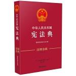 中华人民共和国宪法典・注释法典(新三版)