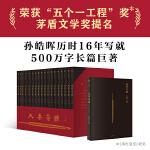 大秦帝国(修订版升级,全17卷礼盒装)