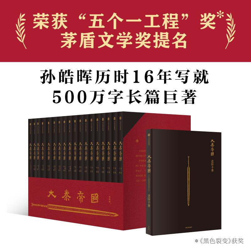 大秦帝国(修订版升级,全17卷礼盒装)附赠进阶手册。具有广泛影响力的历史小说,南怀瑾、二月河等推荐。典藏礼盒装,社会精英启示录。