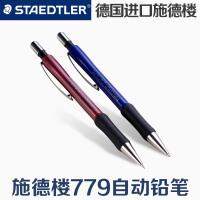 德国STAEDTLER施德楼 779 自动铅笔 0.5|0.7 红|蓝|黑 手感好