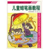 【新书店正版】儿童蜡笔画教程胡立涛,胡行娜吉林美术出版社9787538629545