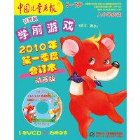 红袋鼠学前游戏2010年第一季度合订本